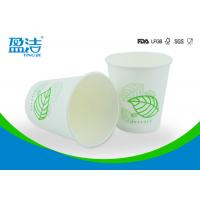 Quality Biodegradable Hot Drink Paper Cups 9oz With Thick PE Layer Preventing Leakage Effectively wholesale